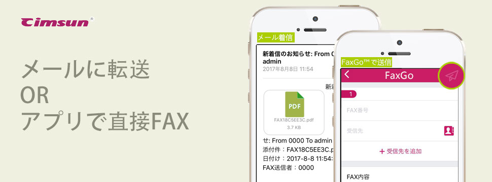 As enterprise level paperless fax machine, CimFAX is an industry leading digital fax brand, with supporting mobile faxing at anywhere and anytime.